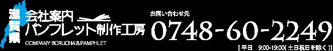 滋賀県会社案内・パンフレット制作工房