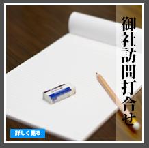 滋賀県内の会社だからこそ、県内直接訪問、打合せ可能です。