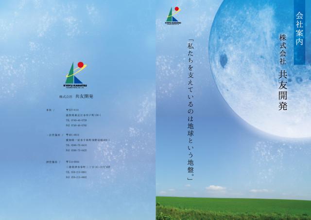 Kyouyu_P1_P8