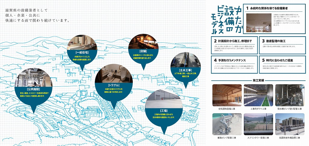 s-株式会社ゆたか設備御中_パンフレットデザイン_最終入稿_ページ_2