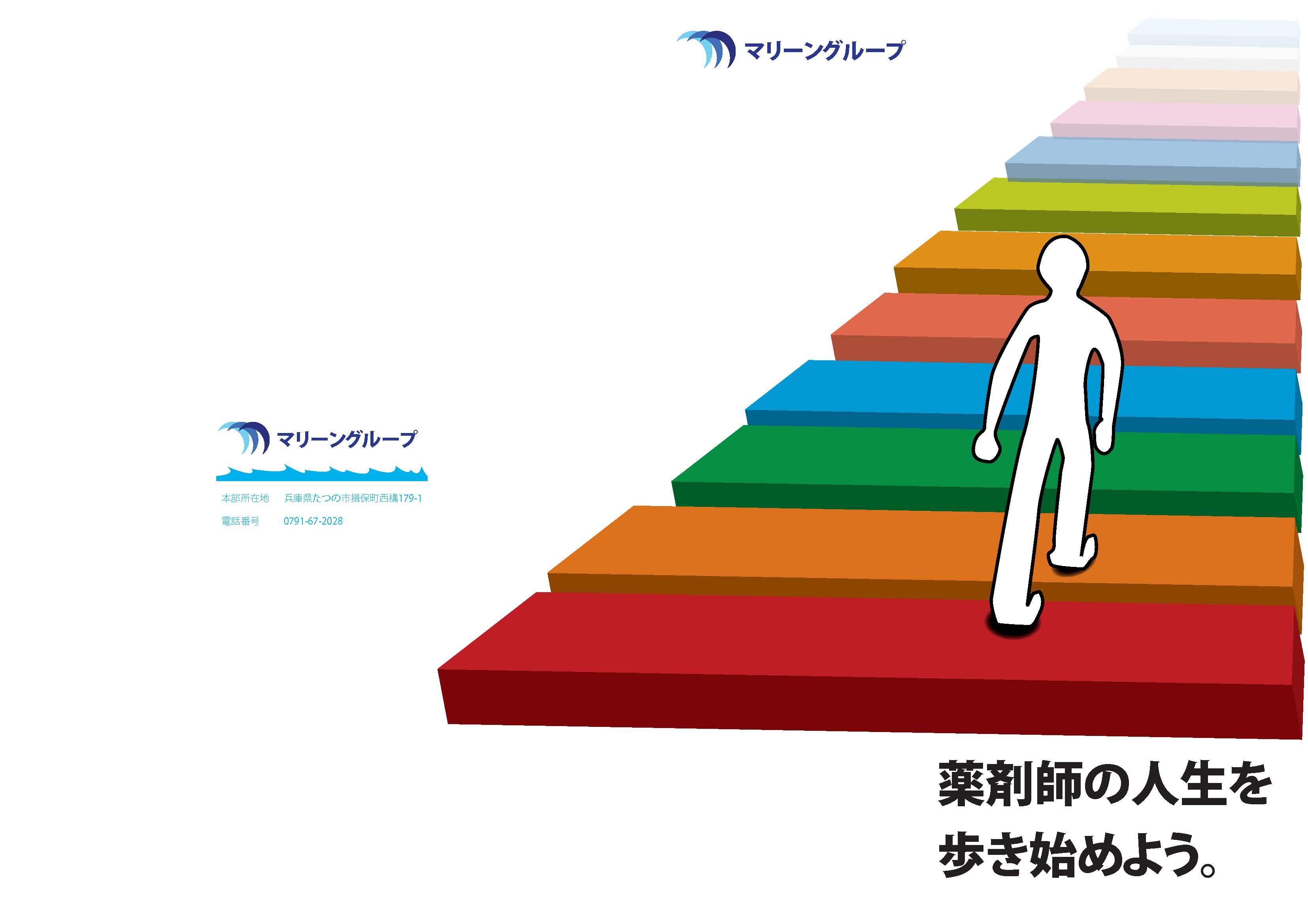 マリーングループ御中_パンフレットデザイン_20150126_ページ_1