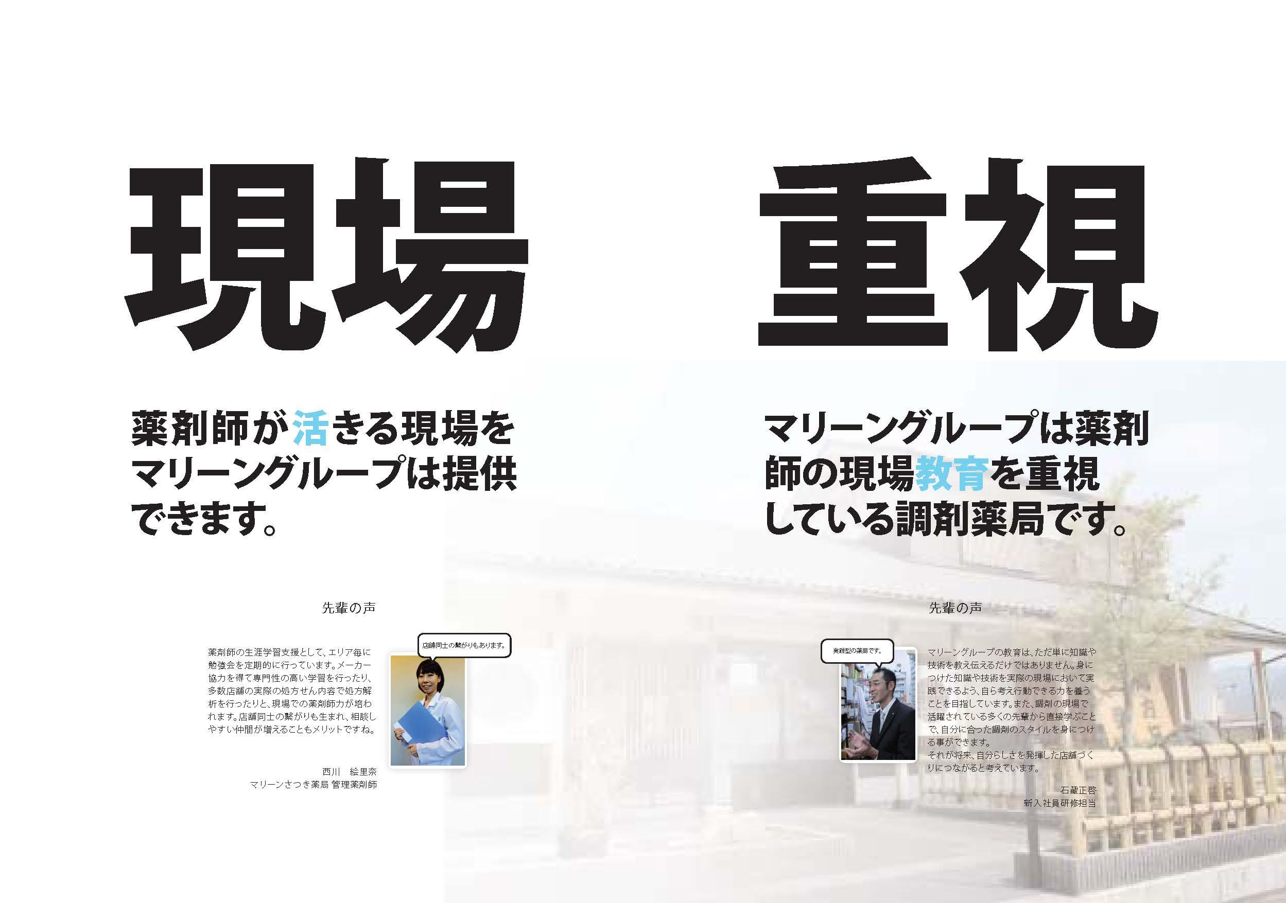 マリーングループ御中_パンフレットデザイン_20150126_ページ_2