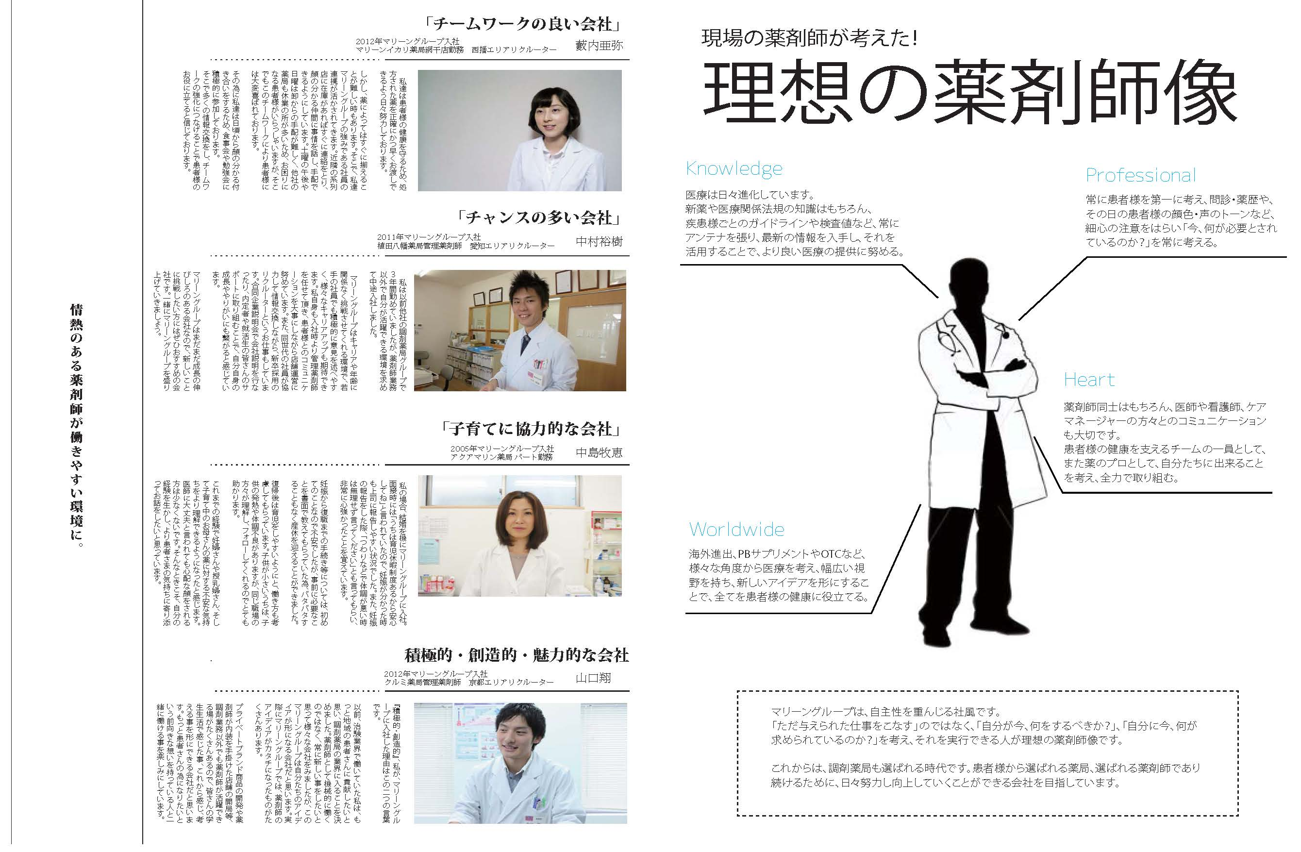 マリーングループ御中_パンフレットデザイン_20150126_ページ_5