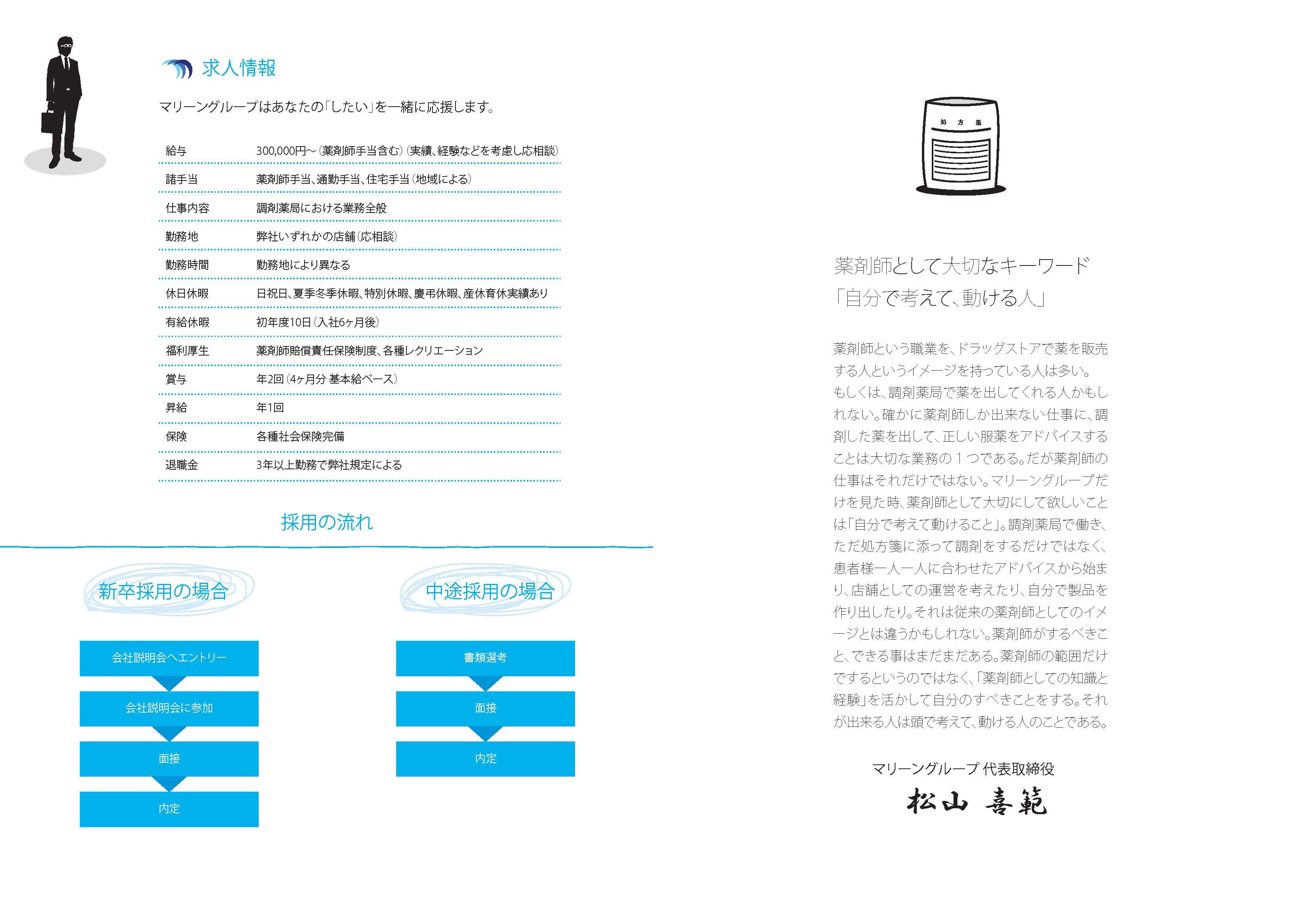 マリーングループ御中_パンフレットデザイン_20150126_ページ_6